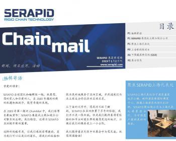 SERAPID 新闻简报 Chain Mail # 第六期
